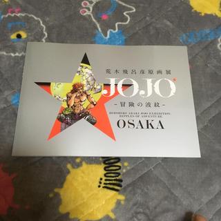 シュウエイシャ(集英社)のJOJO展 大阪限定図録 ✧*。(キャラクターグッズ)
