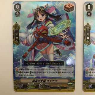 カードファイトヴァンガード(カードファイト!! ヴァンガード)の挺身の女神クシナダ【RR】3枚セット(シングルカード)