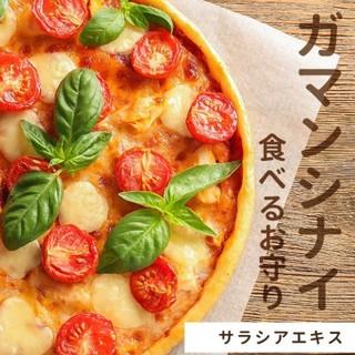 サラシアエキス3か月分(ダイエット食品)