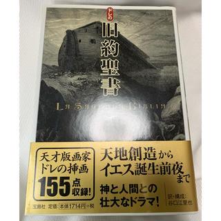 ドレの旧約聖書(人文/社会)