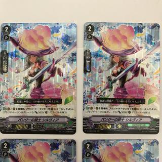 カードファイトヴァンガード(カードファイト!! ヴァンガード)のパンジーの女神シルヴィア【RRR】4枚セット(シングルカード)