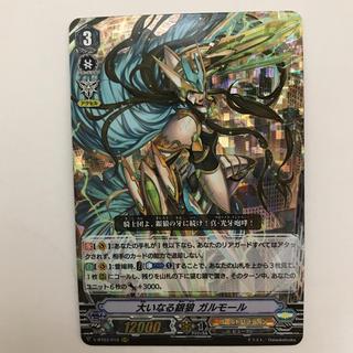 カードファイトヴァンガード(カードファイト!! ヴァンガード)の大いなる銀狼ガルモール【RRR】2枚セット(シングルカード)