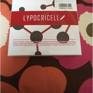 Rypocricell (リポクライセル) 新品未使用 ダイエットサプリ(ダイエット食品)