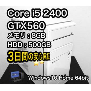 グラボ搭載ゲーミングPC i52400 GTX560(デスクトップ型PC)