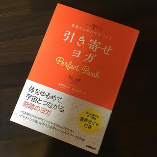 [引き寄せ本]最高しあわせをつくる 引き寄せヨガ Perfect Book (ノンフィクション/教養)