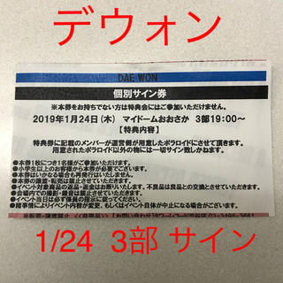 1/24 デウォン サイン会券のみ(K-POP/アジア)