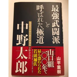 最強武闘派と呼ばれた極道 中野太郎(ノンフィクション/教養)