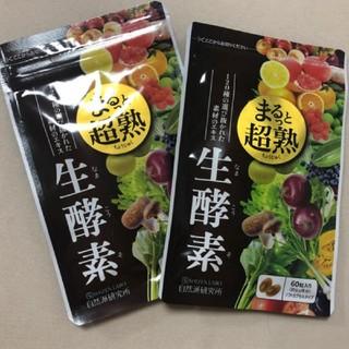 即購入OK  新品未開封  まるっと超熟生酵素  60粒×2袋(ダイエット食品)