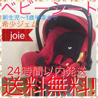 ジョイー(Joie (ベビー用品))のジョイー ジュバじゃないよ!! その上のモデル【ジェム】だよ♪ 送料無料☆(自動車用チャイルドシート本体)