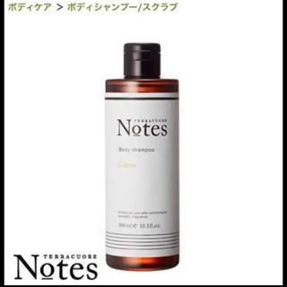 【新品】テラクオーレ シトラス バス シャワージェル(ボディローション/ミルク)
