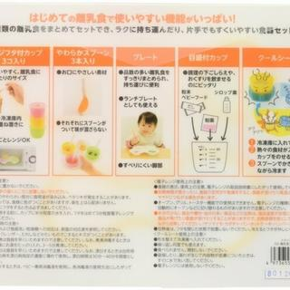 リッチェル Richell トライシリーズ ND 離乳食スタートセット(その他)