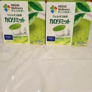 ネスレ(Nestle)のネスレ ネスレ×ファンケル カロリミット ネスレドルチェグスト(青汁/ケール加工食品 )