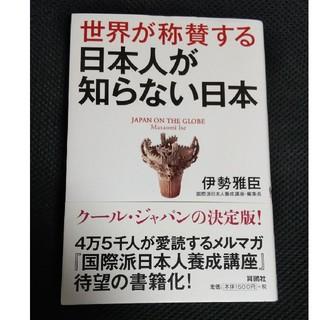 世界が賞賛する日本人が知らない日本(ノンフィクション/教養)