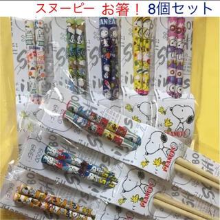 【8個セット】  スヌーピー   箸