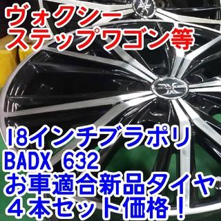 BADX 632 18インチ×お車適合新品タイヤ225/40/18等ヴォクシー(タイヤ・ホイールセット)