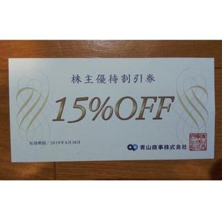 スーツカンパニー(THE SUIT COMPANY)の青山商事 株主優待割引券(ショッピング)