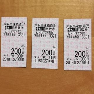 大阪モノレール回数券(土曜、休日) 3枚(鉄道乗車券)