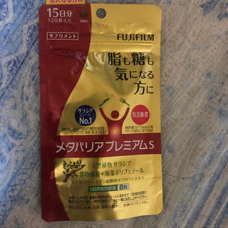 フジフイルム(富士フイルム)のメタバリアプレミアムs 120粒(ダイエット食品)