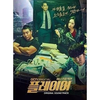 韓国ドラマ≪プレイヤー≫OST CD 韓国正規品・新品・未開封(テレビドラマサントラ)