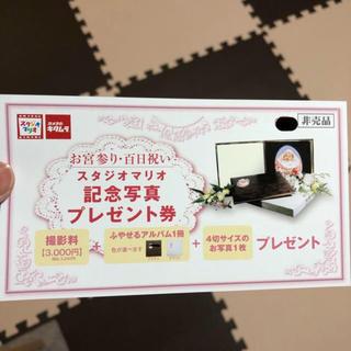 スタジオマリオ 撮影券(その他)