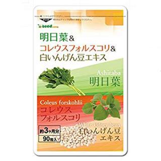 コレウスフォルスコリ  〜seed coms〜(ダイエット食品)