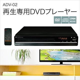 【人気】再生専用DVDプレーヤー 録画したTVも見れる!(DVDプレーヤー)