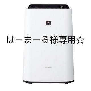 シャープ(SHARP)のはーまーる様専用加湿空気清浄機高濃度プラズマクラスター7000KC-H50-W (空気清浄器)