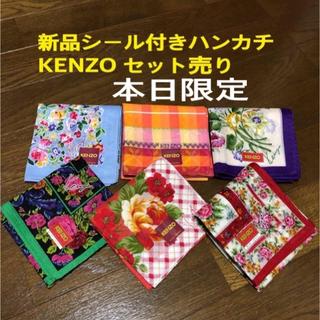 ケンゾー(KENZO)の KENZO 新品  シール付き ハンカチ セット売り(ハンカチ)