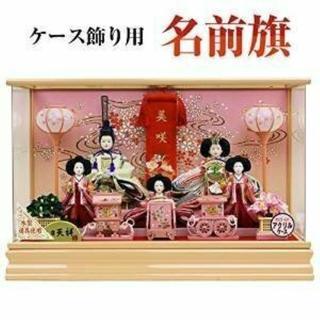 人形工房天祥 ひな人形 雛飾り 「ぷち名前旗」 和小物 脇飾り 赤(その他)