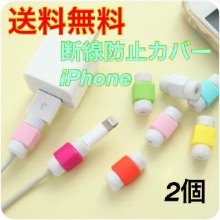 送料無料★断線防止カバー★ iPhone 充電器 ケーブル プロテクター 2個(その他)