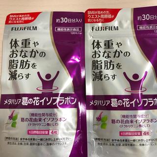 FUJIFILM メタバリアS 葛の花イソフラボン(ダイエット食品)
