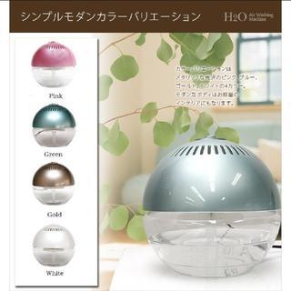 【人気商品】小さくてかわいい! アロマ空気清浄機(空気清浄器)