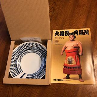 大相撲観戦 パンフレット 大皿 未使用品(相撲/武道)