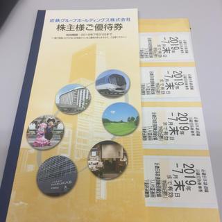 近鉄グループ 乗車券4枚 株主優待券(鉄道乗車券)