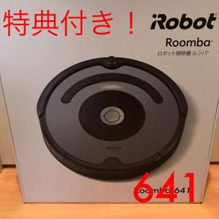 アイロボット(iRobot)のタイムセール 特典あり アイロボット 自動掃除機 ルンバ 641(掃除機)