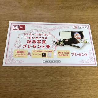 スタジオマリオ☆記念写真プレゼント券(その他)