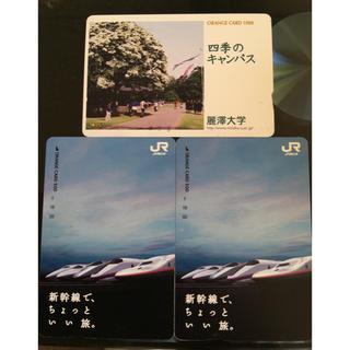 ジェイアール(JR)のオレンジカード3枚セット(鉄道乗車券)
