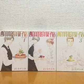 西洋骨董洋菓子店 文庫判 全3巻セット(全巻セット)
