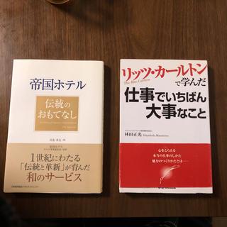 本 おもてなしセット(人文/社会)