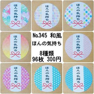 サンキューシール No.345(宛名シール)