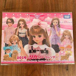 非売品☆リカちゃんカレンダー2019