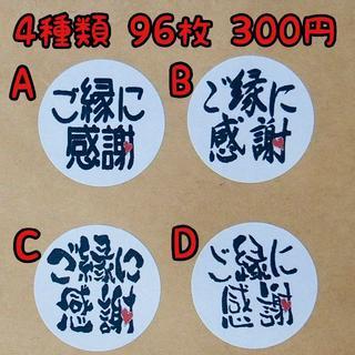 サンキューシール(ご縁に感謝) №317(宛名シール)