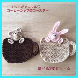 ♡くつろぎアニマル♡コーヒーカップ型コースター♪2枚セット☆(キッチン小物)