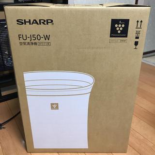 シャープ(SHARP)のSHARP FU-J50-W 空気清浄機(空気清浄器)