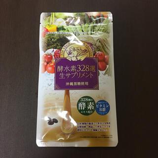 酵水素328選生サプリメント 90粒入り(ダイエット食品)