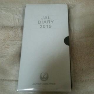 ジャル(ニホンコウクウ)(JAL(日本航空))のJAL 手帳 非売品 未使用 2019 スケジュール帳 ダイアリー 日本航空(カレンダー/スケジュール)