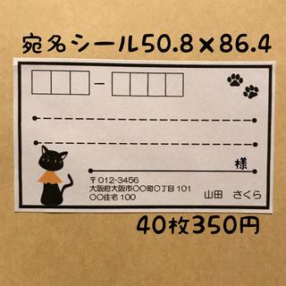 黒猫① 宛名シール40枚(宛名シール)