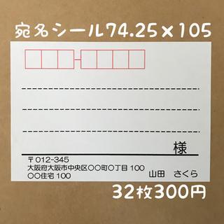 シンプル大 宛名シール32枚(宛名シール)
