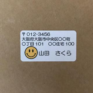 ニコちゃんマーク 差出人シール195枚(宛名シール)
