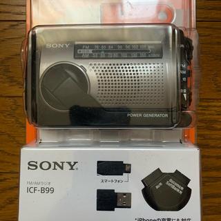 ソニー(SONY)のソニー icf-b99 手回し充電ラジオ(ラジオ)